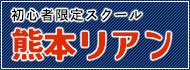 熊本リアン